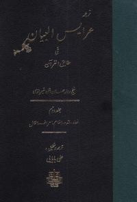 ترجمه عرایس البیان فی حقایق القرآن - جلد دوم