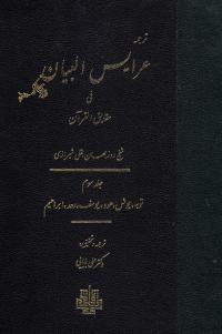 ترجمه عرایس البیان فی حقایق القرآن - جلد سوم