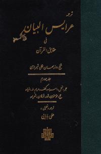 ترجمه عرایس البیان فی حقایق القرآن - جلد چهارم