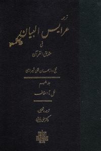 ترجمه عرایس البیان فی حقایق القرآن - جلد پنجم