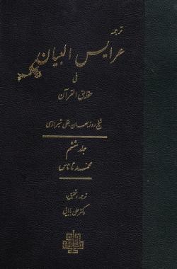 ترجمه عرایس البیان فی حقایق القرآن - جلد ششم