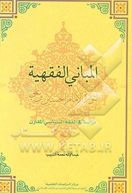 المبانی الفقهیه لثوره الامام الحسین بن علی علیه السلام: دراسه فی الفقه السیاسی المقارن