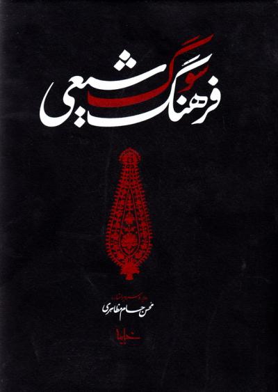 فرهنگ سوگ شیعی