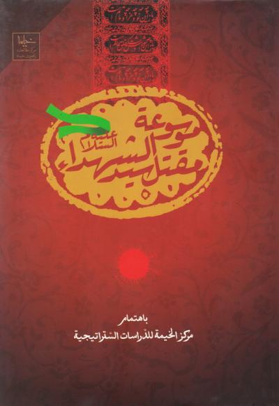 موسوعه مقتل سیدالشهدا (ع)