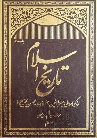 تاریخ اسلام (دوره سه جلدی)