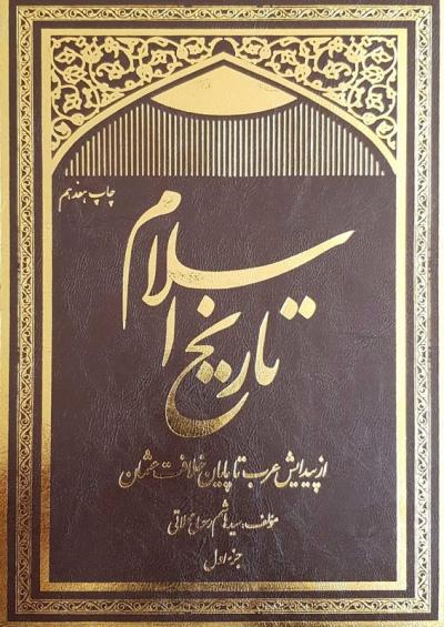 تاریخ اسلام - جلد دوم: زندگینامه علی امیرالمونین، فاطمه زهرا و امام حسن مجتبی (ع)
