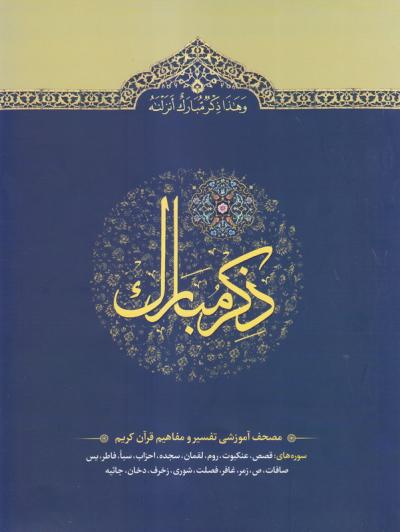 ذکر مبارک 5: مصحف آموزشی تفسیر و مفاهیم قرآن کریم (سوره های قصص تا جاثیه)