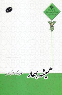 همیشه بهار: اخلاق و سبک زندگی اسلامی