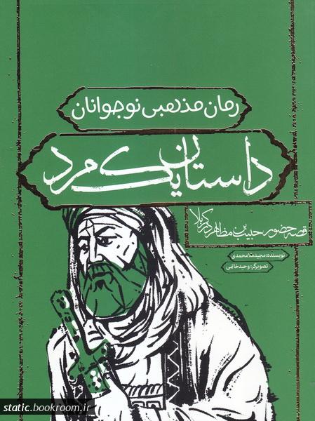 داستان یک مرد: قصه حضور حبیب بن مظاهر در کربلا