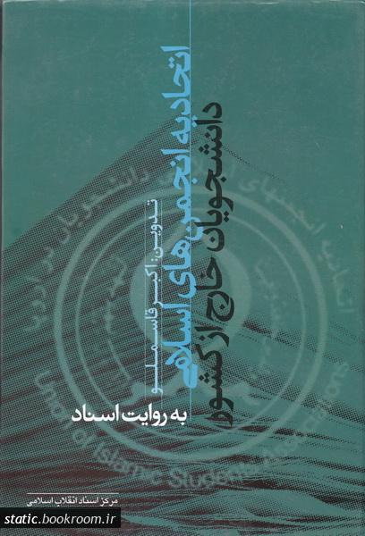اتحادیه انجمن های اسلامی دانشجویان خارج از کشور به روایت اسناد