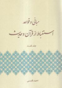 مبانی و قواعد استنباط از قرآن و حدیث - جلد اول