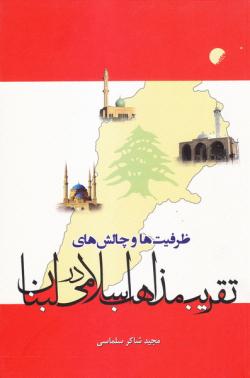ظرفیت ها و چالش های تقریب مذاهب اسلامی در لبنان