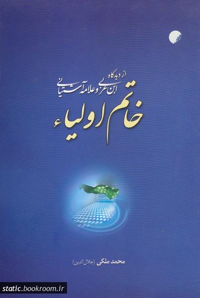 خاتم اولیاء از دیدگاه ابن عربی و علامه آشتیانی