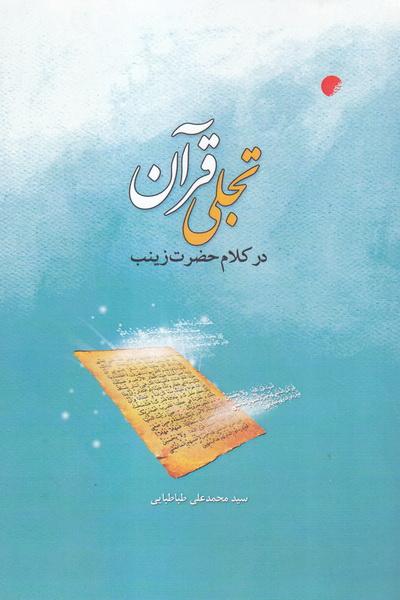 تجلی قرآن در کلام حضرت زینب (س)