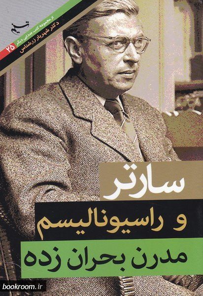 صدایی دیگر 25: سارتر و راسیونالیسم مدرن بحران زده