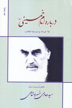 درباره امام خمینی (ره)، 15 خرداد و مسئله انقلاب، خاطرات مستند استاد سید هادی خسروشاهی
