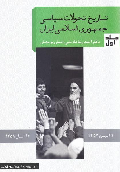 تاریخ تحولات سیاسی جمهوری اسلامی ایران - جلد اول