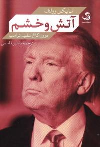 آتش و خشم؛ درون کاخ سفید ترامپ