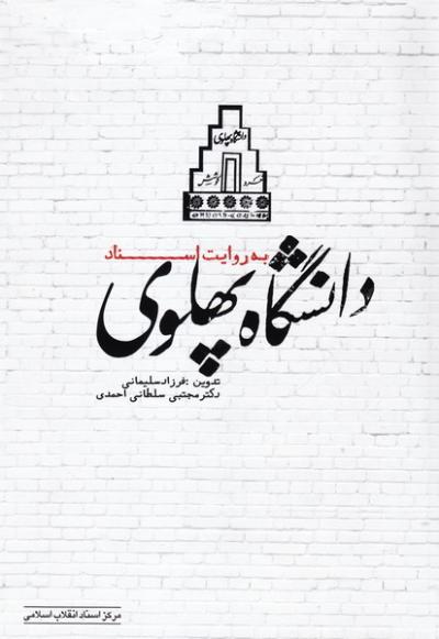 دانشگاه پهلوی به روایت اسناد