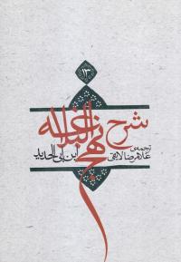 ترجمه شرح نهج البلاغه ابن ابی الحدید معتزلی - جلد سیزدهم