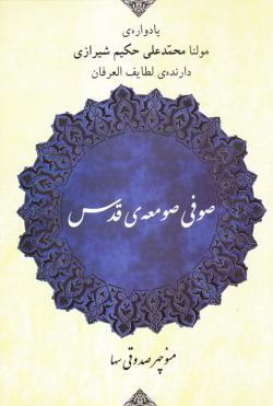 صوفی صومعه قدس: یادواره مولنا محمدعلی حکیم شیرازی دارنده لطایف العرفان