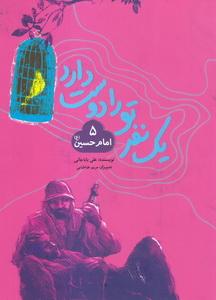 یک نفر تو را دوست دارد - جلد پنجم: امام حسین (ع)