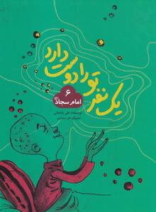 یک نفر تو را دوست دارد - جلد ششم: امام سجاد (ع)
