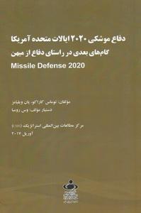 دفاع موشکی 2020 ایالات متحده آمریکا: گام های بعدی در راستای دفاع از میهن