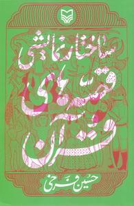 ساختار نمایشی قصه های قرآن