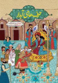 حرف های آبدار: مجموعه قصه های طنز برگرفته از کتاب لطائف الطوائف