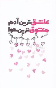 عاشق ترین آدم معشوق ترین حوا
