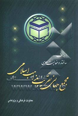اهداف، ساختار و فعالیت های مجمع جهانی تقریب مذاهب اسلامی