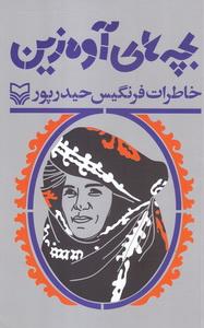 بچه های آوه زین: خاطرات فرنگیس حیدرپور