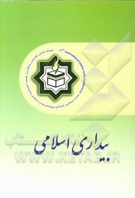 بیداری اسلامی: مجموعه مقالات بیست و پنجمین کنفرانس بین المللی وحدت اسلامی