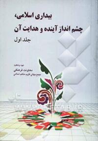بیداری اسلامی، چشم انداز آینده و هدایت آن - جلد اول