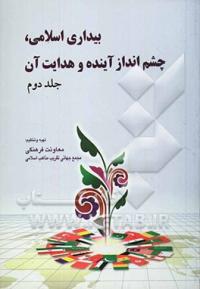 بیداری اسلامی، چشم انداز آینده و هدایت آن - جلد دوم