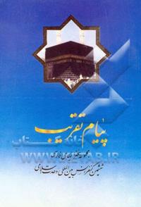 پیام تقریب: مجموعه سخنرانی های فارسی ششمین کنفرانس بین المللی وحدت اسلامی