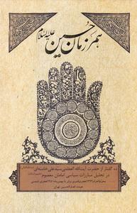 همرزمان حسین (ع): 10 گفتار در تحلیل مبارزات سیاسی امامان معصوم (ع) از آیت الله خامنه ای در سال 51