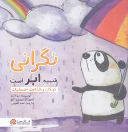 نگرانی شبیه ابر است: کودکان و شناخت احساسات