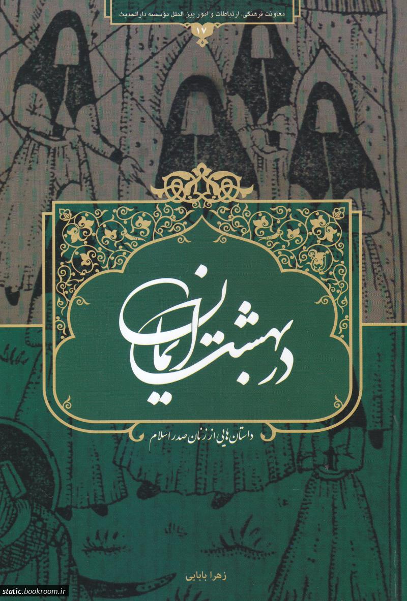در بهشت ایمان: داستان هایی از زنان صدر اسلام