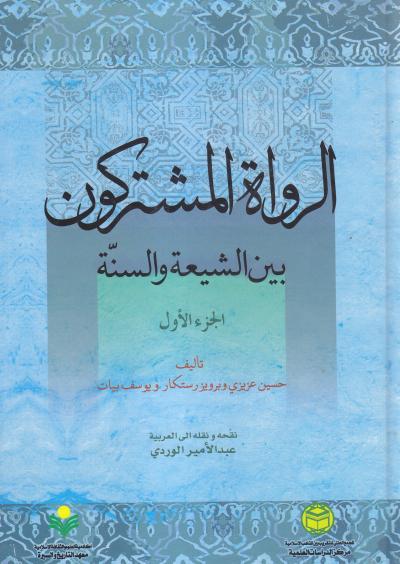 الرواه المشترکون بین الشیعه و السنه (دوره دو جلدی)
