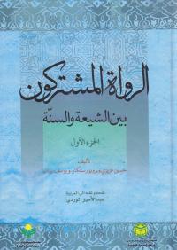 الرواه المشترکون بین الشیعه و السنه - جلد اول