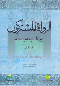 الرواه المشترکون بین الشیعه و السنه - جلد دوم