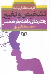 ظرافت های ارتباط - جلد سوم: تشخیص و تغییر رفتارهای ناهنجار همسر