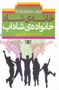 ظرافت های ارتباط - جلد پنجم: خانه ی شاد خانواده شاداب