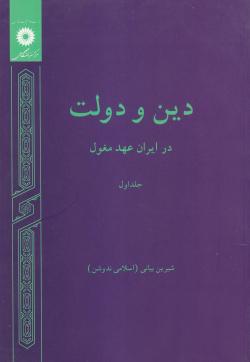 دین و دولت در ایران عهد مغول - جلد اول