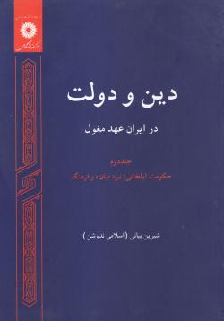 دین و دولت در ایران عهد مغول - جلد دوم