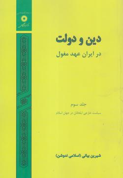 دین و دولت در ایران عهد مغول - جلد سوم