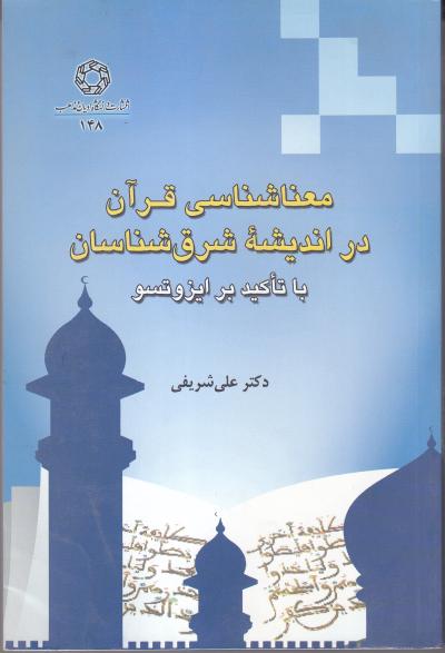 معناشناسی قرآن در اندیشه شرق شناسان با تاکید بر ایزوتسو