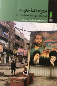 اخگر گداخته حکومت: تجربه دولت سازی شیعیان در عراق پساصدام